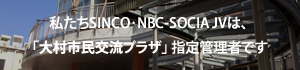 私たちSINCO・NBC-SOCIA JVは、「大村市民交流プラザ」 指定管理者です